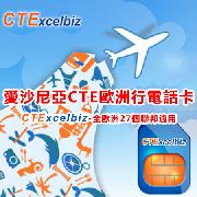 愛沙尼亞CTE歐洲行電話卡(CTExcelbiz)