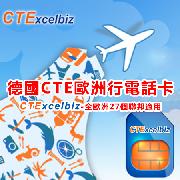 德國CTE歐洲行電話卡(CTExcelbiz)