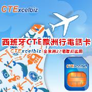 西班牙CTE歐洲行電話卡(CTExcelbiz)