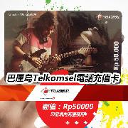印尼巴厘島手機充值卡(Telkomsel)