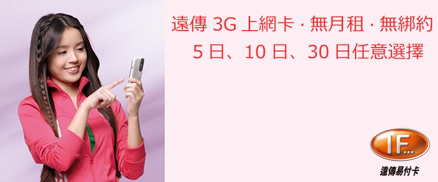 台灣遠傳無限3G上網電話卡,台灣遠傳易付卡,台灣遠傳3G上網卡,台灣不限流量上網電話卡,遠傳台灣4G上網卡,台灣3G上網卡