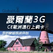 愛爾蘭CE歐洲通行上網卡套餐(高速3G流量)