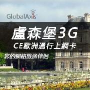 盧森堡CE歐洲通行上網卡套餐(高速3G流量)