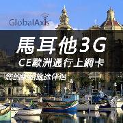 馬耳他CE歐洲通行上網卡套餐(高速3G流量)