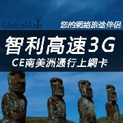 智利GC南美洲通行上網卡套餐(高速3G流量)