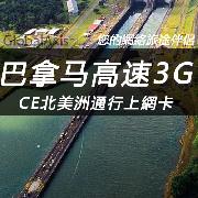 巴拿马GC北美洲通行上網卡套餐(高速3G流量)