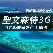聖文森特GC北美洲通行上網卡套餐(高速3G流量)