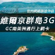 維爾京群島GC南美洲通行上網卡套餐(高速3G流量)