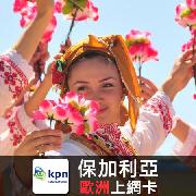 保加利亞KPN歐洲皇家電信3G上網卡(500MB或1GB)