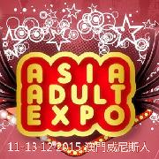 2015澳門威尼斯人亞洲成人博覽會(實體票)