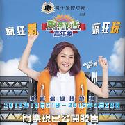 2016香港東華慈善嘉年華門票(電子票)