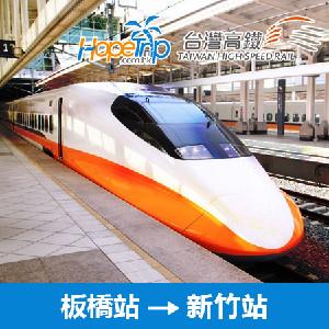 [八折優惠]板橋站到新竹站-台灣高鐵