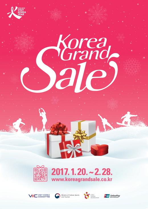 2017韓國購物優惠季1月20盛大開幕