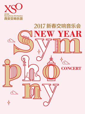 XSO—2017新春交響音樂會 (2017年02月01日)