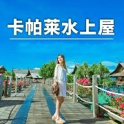 仙本那卡帕萊水屋度假村住宿套票(接送+每日三餐+無限次浮潛)