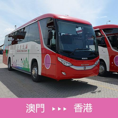 澳門到香港單程巴士票-港澳快線(港珠澳大橋)