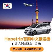 [夜間]韓國首爾機場接機服務(21:00-7:00)