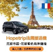 法國尼斯市區酒店到尼斯藍色海岸機場24小時送機服務