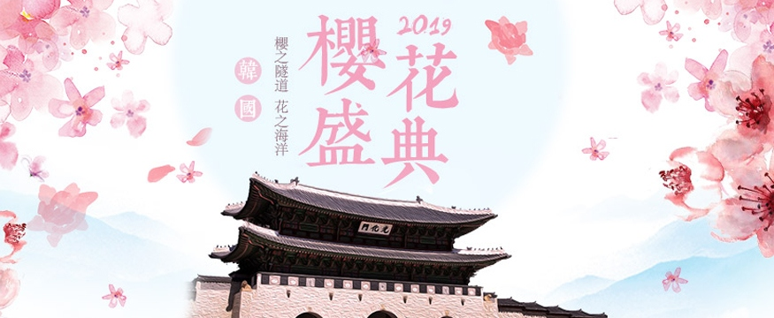韓國春季櫻花盛典