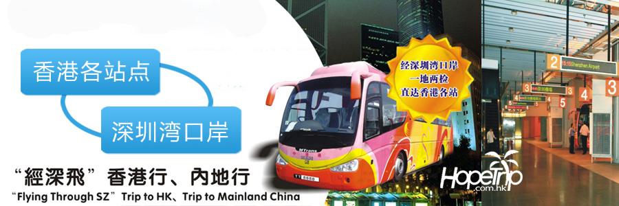 佛山禪城到香港中環中港通巴士,佛山到香港中環直通巴士,佛山到香港中港通巴士,佛山到中環巴士預訂,佛山到中環巴士價格