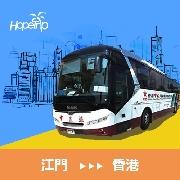 江門到香港迪士尼樂園—中旅巴士