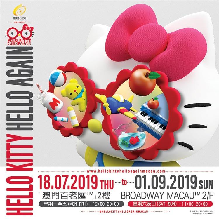 澳門百老匯Hello Kitty Hello Again 45週年主題展(電子票)