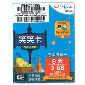 泰國DTAC HAPPY電話卡(8天3GB高速4G+無限3G流量)