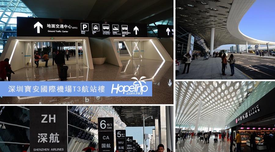 深圳機場到香港太子站中港通大巴,深圳機場到香港太子地鐵站,深圳到香港太子地鐵站