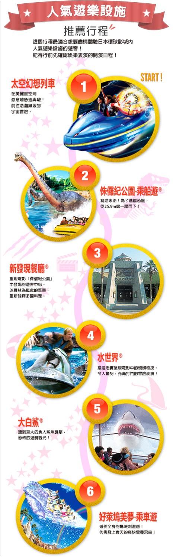 日本大阪環球影城遊樂設施
