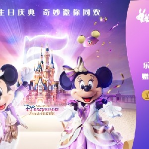 上海迪士尼樂園