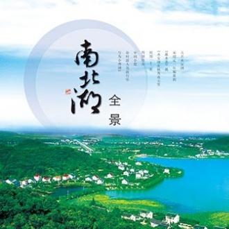 嘉興南北湖