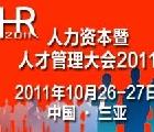人力資本暨人才管理大會2011