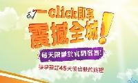 明年1月14日前出發!香港往返三亞/海口$470,杭州/南京$550,上海$600,成都/重慶$640,天津$790,北京$890 – 香港航空