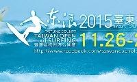台灣國際衝浪公開賽Taiwan Open of Surfing台東2015