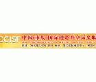 第十八屆中國重慶國際投資暨全球采購會