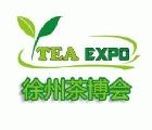 2015中國(徐州)國際茶業博覽會