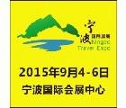 2015寧波國際旅遊展覽會