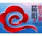 2013中國沈陽國際旅遊節
