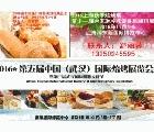 2016武漢第五屆焙烤展&酒店用品餐飲展
