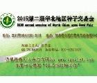 2015第二屆華北地區種子交易會
