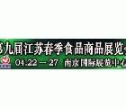 第九屆江蘇春季食品商品展覽會
