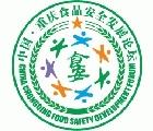 2016中國.重慶食品安全發展論壇活動