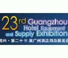 2016第23屆廣州酒店用品展覽會