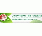 2016年海峽兩岸(福州)茶業文化展覽會