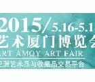 2015藝術廈門博覽會
