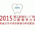 2015第三屆南方(廣西)口腔醫學大會暨南方牙科醫療器械與耗材展覽會