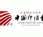 2015中國新化國際文印節暨中國印博會
