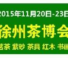 2015徐州茶博會