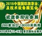 2015中國(重慶)國際潤滑油、脂、養護用品及技術設備展覽會