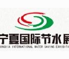 2015中阿博覽會―中國(寧夏)國際節水展
